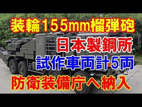 【陸上自衛隊】開発中の装輪155mmりゅう弾砲、試作車両計5両が日本製鋼所から防衛装備庁に納入!2018 0602