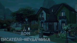 Симс 4 Строительство дома писателя-неудачника NoCC | TS4| Sims 4 | Speedbuild |