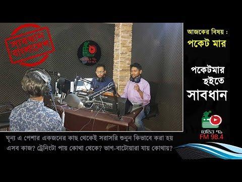 সাবধান বাংলাদেশ | Shabdhan Bangladesh | পকেট মার | Episode - 3 | Radio Ekattor 98.4 FM