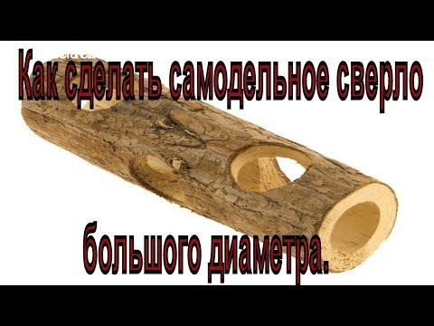Как просверлить отверстие в дереве большого диаметра