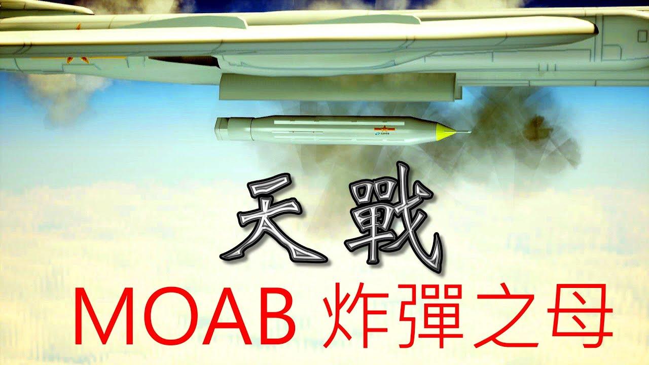 天戰》第231集 : 陸版MOAB炸彈之母 威力僅次核武
