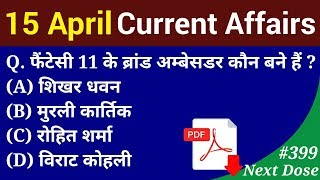 Next Dose #399 | 15 April 2019 Current Affairs | Daily Current Affairs | Current Affairs in Hindi
