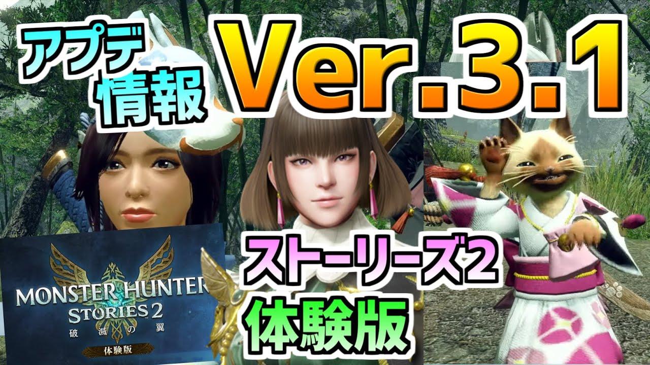 アップデートVer.3.1情報!新イベントクエスト!ダウンロードコンテンツ!E3で発表された新情報まとめ!【MHRise/モンスターハンターライズ】