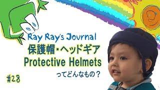 今回はRayの保護帽・ヘッドギアについての動画です。 ヘッドギアの構造...