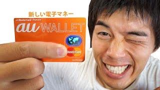 CMで話題のau WALLETカード!得すぎてメインカード切替えた