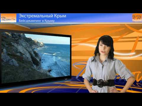 Бейсджампинг в Крыму: Ялта, Симеиз, Алушта