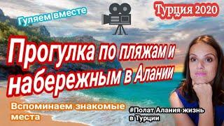 Турция 2020 Обзорное видео Алания с 31 05 по 3 июня Polat Alanya жизнь в Турции Турция сегодня