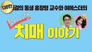 [메디텔] 에스더쇼 12화 -치매- 홍혜걸 동생 홍창형 교수 출연
