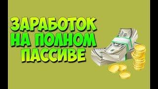 Как можно заработать 2000 рублей в день в интернете!