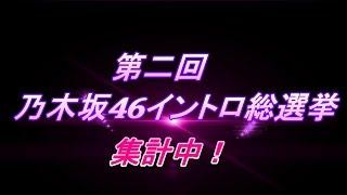 第二回乃木坂46イントロ総選挙投票締め切りました! たくさんの投票あり...