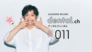 「dental ch」#011