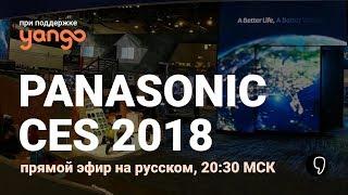 PANASONIC НА CES 2018: прямой эфир на русском