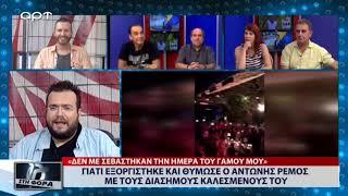 Γιατί  εξοργίστηκε και θύμωσε ο Αντώνης Ρέμος με τους διάσημους καλεσμένους του (17/9/18)