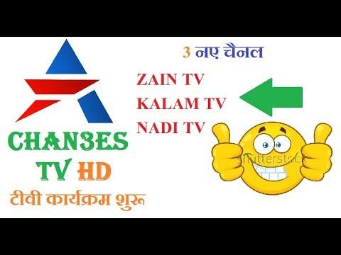 Zain TV, Kalam, Nadi on Eutelsat 7E  Chanc3es HD started