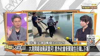 大港開唱後陳屍愛河! 意外社會新聞發生在韓...下場? 新聞大白話 20210401