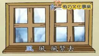 侑巧閩南語台語兒歌欣賞_風緊來