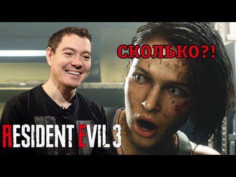 Обзор Resident Evil 3 - Преступление против человечества