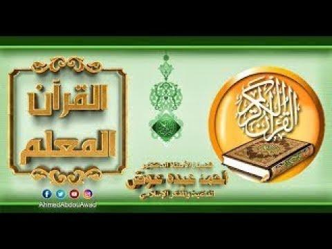 الفتح للقرآن الكريم:القرآن المعلم | سورة طه الآيات 38-76