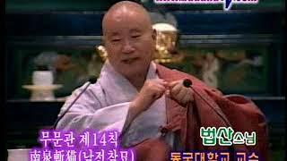 법산스님-무문관 제14칙 南泉斬猫(남전참묘)