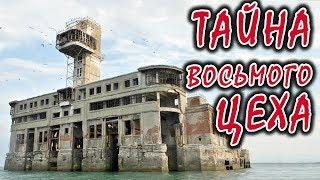 Тайна восьмого цеха. Секретная военная база на каспийском море