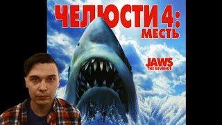 [О фильме] Челюсти 4: Месть