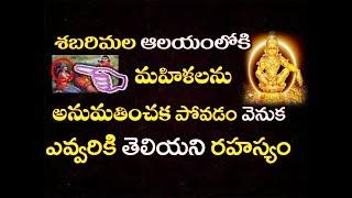 Sabarimala Temple,Why Women Not Allowed,Reasons Behind No Women's Entry #Sabarimala History #Ayyappa