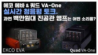 에코 에바 & 쿼드 VA-One 실시간 청음평 토크. …