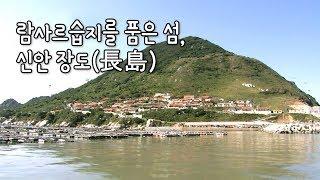 람사르습지를 품은 섬, 신안 장도(長島) [섬섬썸]