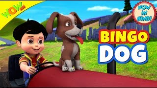 Bingo Dog | 3D Animated Kids Songs | Hindi Songs for Children | Vir | WowKidz