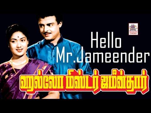 Hello Mr jameendhar  | Tamil Full Movie | Gemii ganesan | ஹலோ மிஸ்டர் ஜமீன்தார்