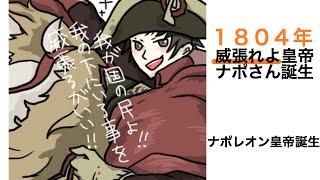 替え歌で世界史年号語呂合わせ【104個+α】