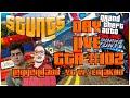 STUNTS DAY LIVE GTA #102 | Leggenda88_YT w/ Emakuo