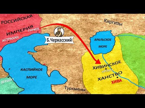 Хивинский Поход 1714-17 гг. на Анимированной Карте. Пётр I и  Бекович-Черкасский