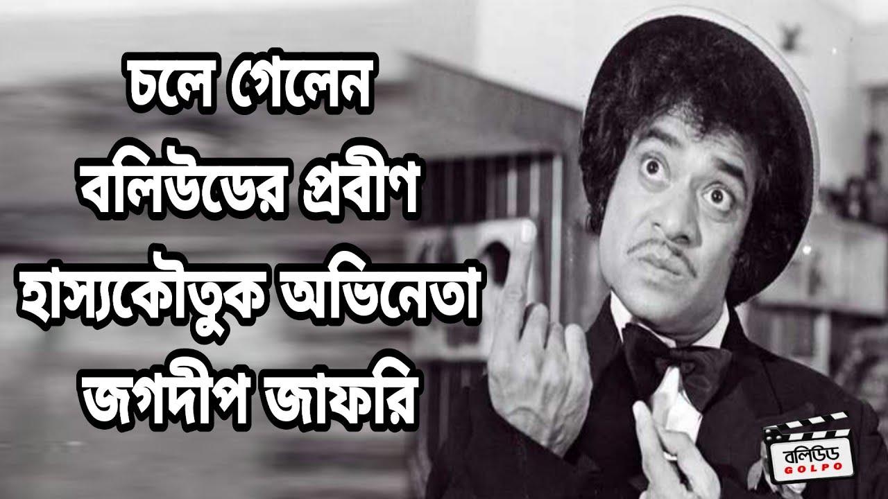 হাস্যকৌতুক অভিনেতা Jagdeep Jaffrey-র প্রয়াণে শোকের ছায়া বলিউডে ।