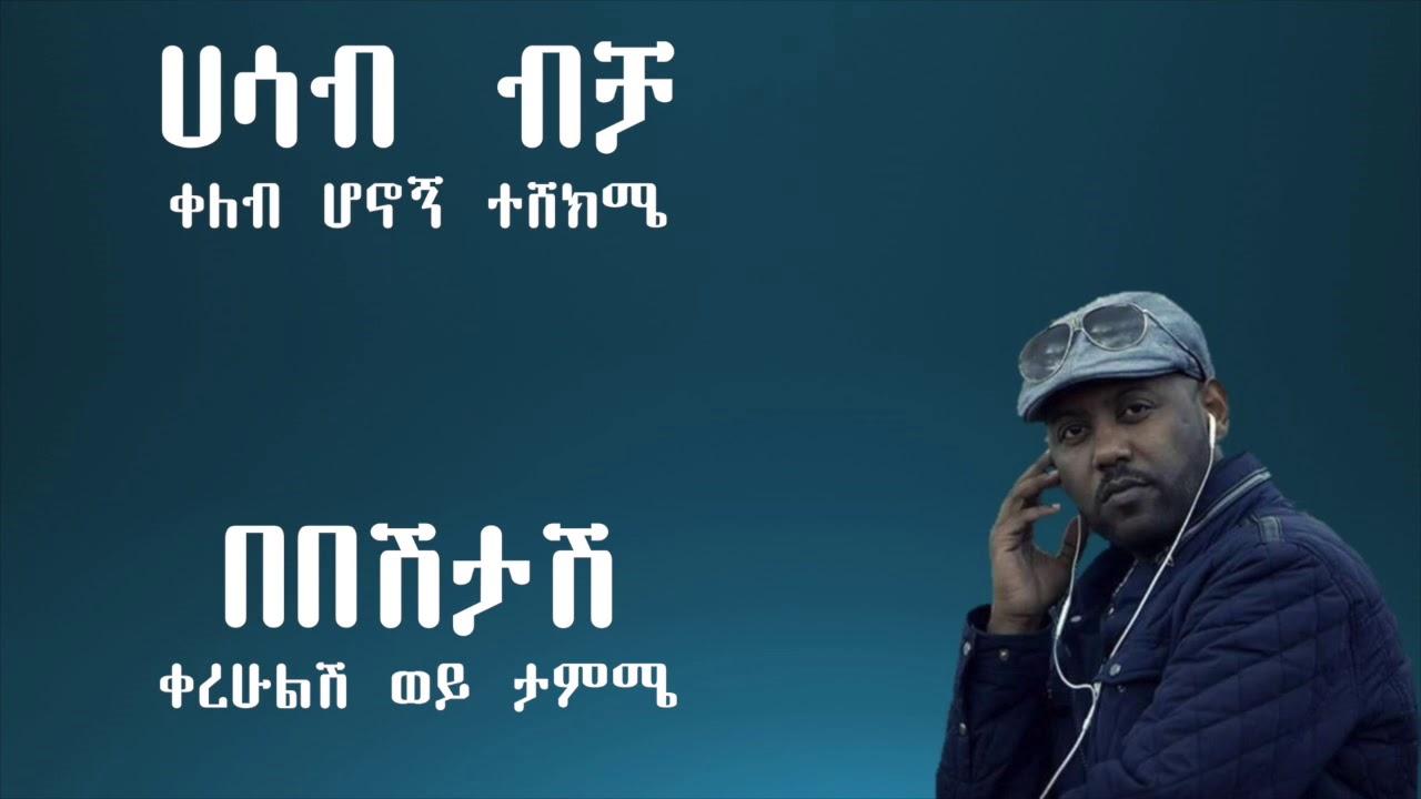 Abinet Agonafir - Yene Hasab የኔ ሃሳብ (Amharic With Lyrics)