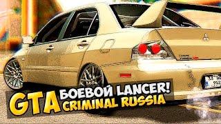 GTA : Криминальная Россия (По сети) #42 - Боевой Lancer!