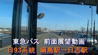 東急バス 日93系統 前面展望 綱島駅⇒日吉駅 (駒岡経由)