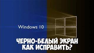 Если экран стал черно белый в Windows 10. Причины и способы решения проблемы