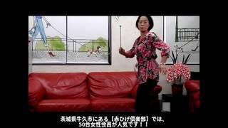 茨城県牛久市【赤ひげ倶楽部】では 婚活50台女性が人気です!! ☎029-88...