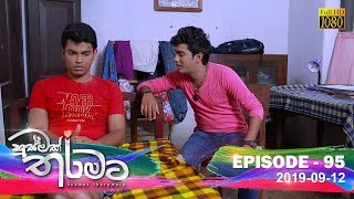 Husmak Tharamata   Episode 95   2019-09-12 Thumbnail