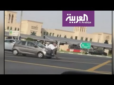 تفاعلكم | فيديو غريب لرجل يلقي نفسه على سيارة امرأة في دبي