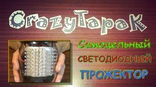 Как сделать Светодиодный Прожектор Своими Руками / Homemade LED spotlight (# CrazyTapak)(Здравствуйте, мои дорогие подписчики. Давно я не опубликовывал новых видео и решил что пора бы возобновить..., 2015-12-13T06:09:56.000Z)