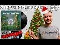 Открываем винил Imagine Dragons Origins Vinyl LP Unboxing 2018 mp3