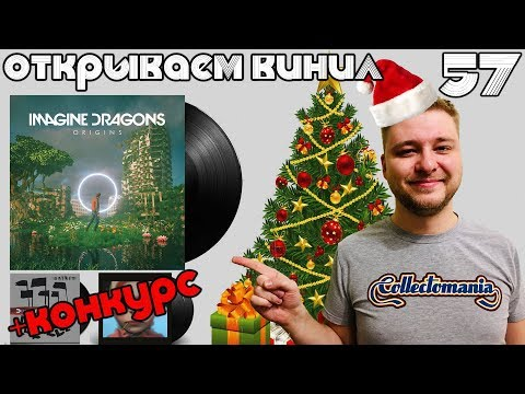 Открываем винил! Imagine Dragons - Origins (Vinyl LP Unboxing, 2018)