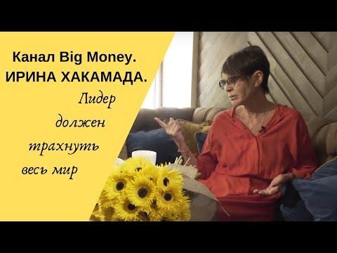 Канал Big Money. ИРИНА ХАКАМАДА. Лидер должен трахнуть весь мир