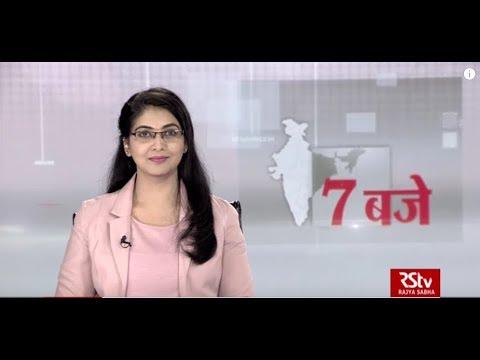 Hindi News Bulletin | हिंदी समाचार बुलेटिन – July 22, 2019 (7 pm)