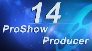 14_Работа со звуком в ProShow Producer