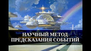 Научный метод предсказания событий. Алексей Савин
