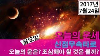 띠별 타로운세)오늘의 운세 2017년 7월24일