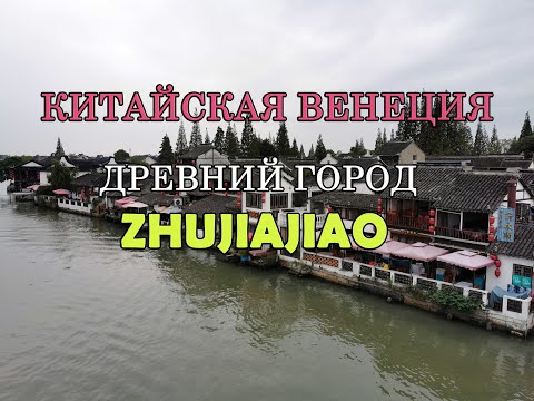 Китайская Венеция древний город Zhujiajiao